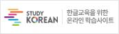 studykorean_new.jpg